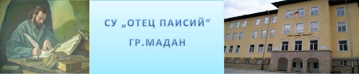 "СУ ""Отец Паисий"" – гр.Мадан"